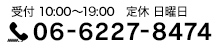 電話相談10:00~20:00 定休日なし 06-6227-8474