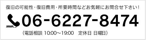 06-6227-8474